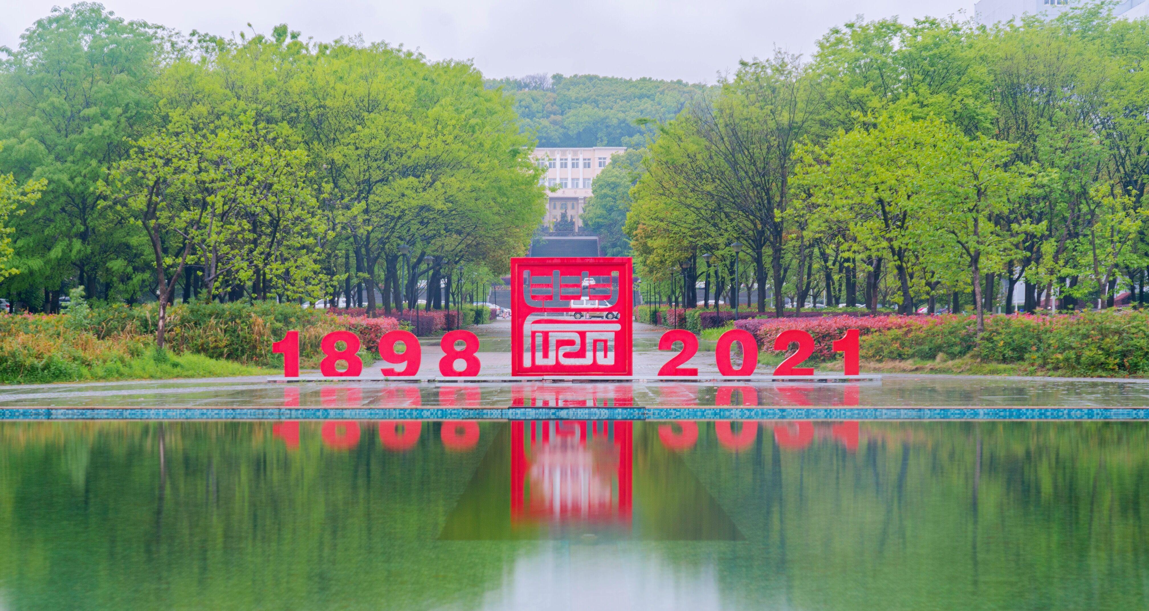 ▲雨后的狮子山广场(周东琴 摄)