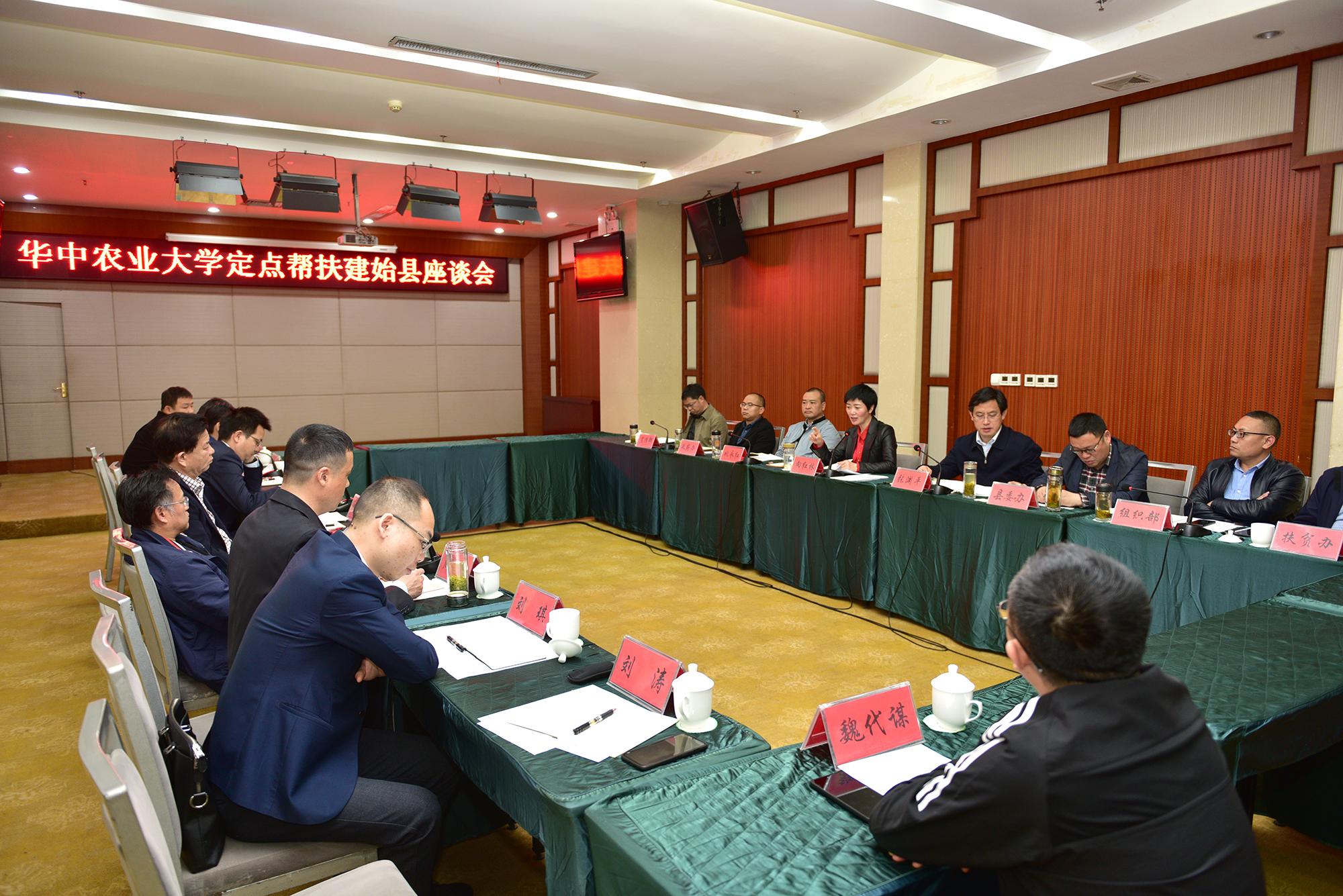 华中农业大学定点帮扶建始县座谈会现场(记者 刘涛 摄)
