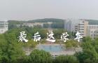 《最后这学年》,献给华中农业大学2021届毕业生