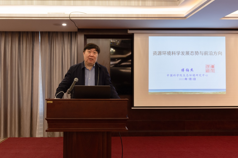 中国科学院生态环境研究中心傅伯杰院士作主题报告