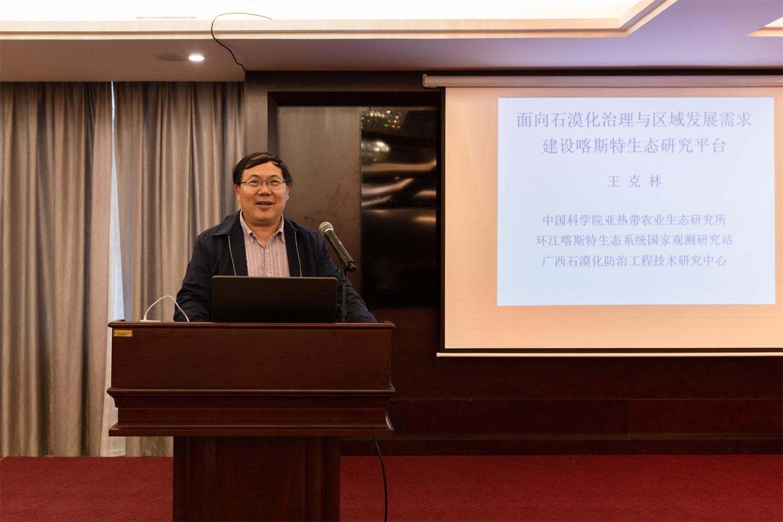中国科学院亚热带农业生态研究所王克林研究员作主题报告