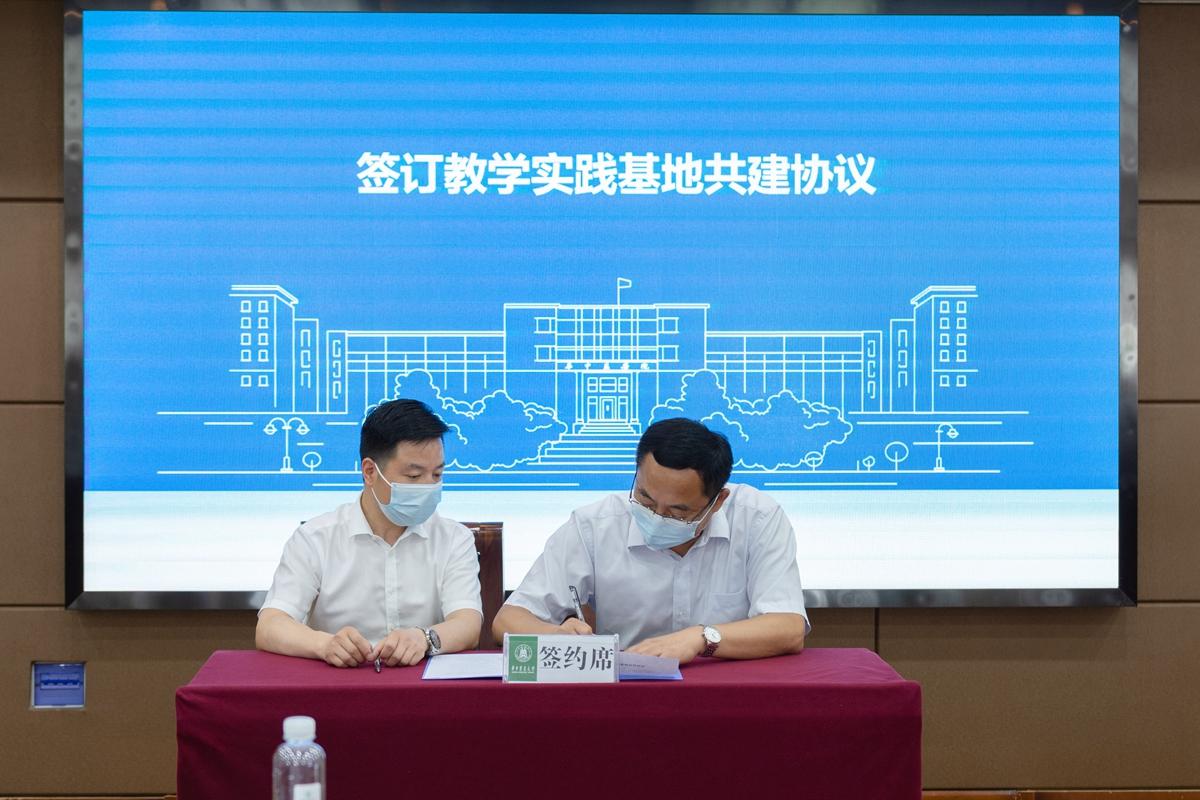 签订教学实践基地共建协议(记者 彭雨格 摄)