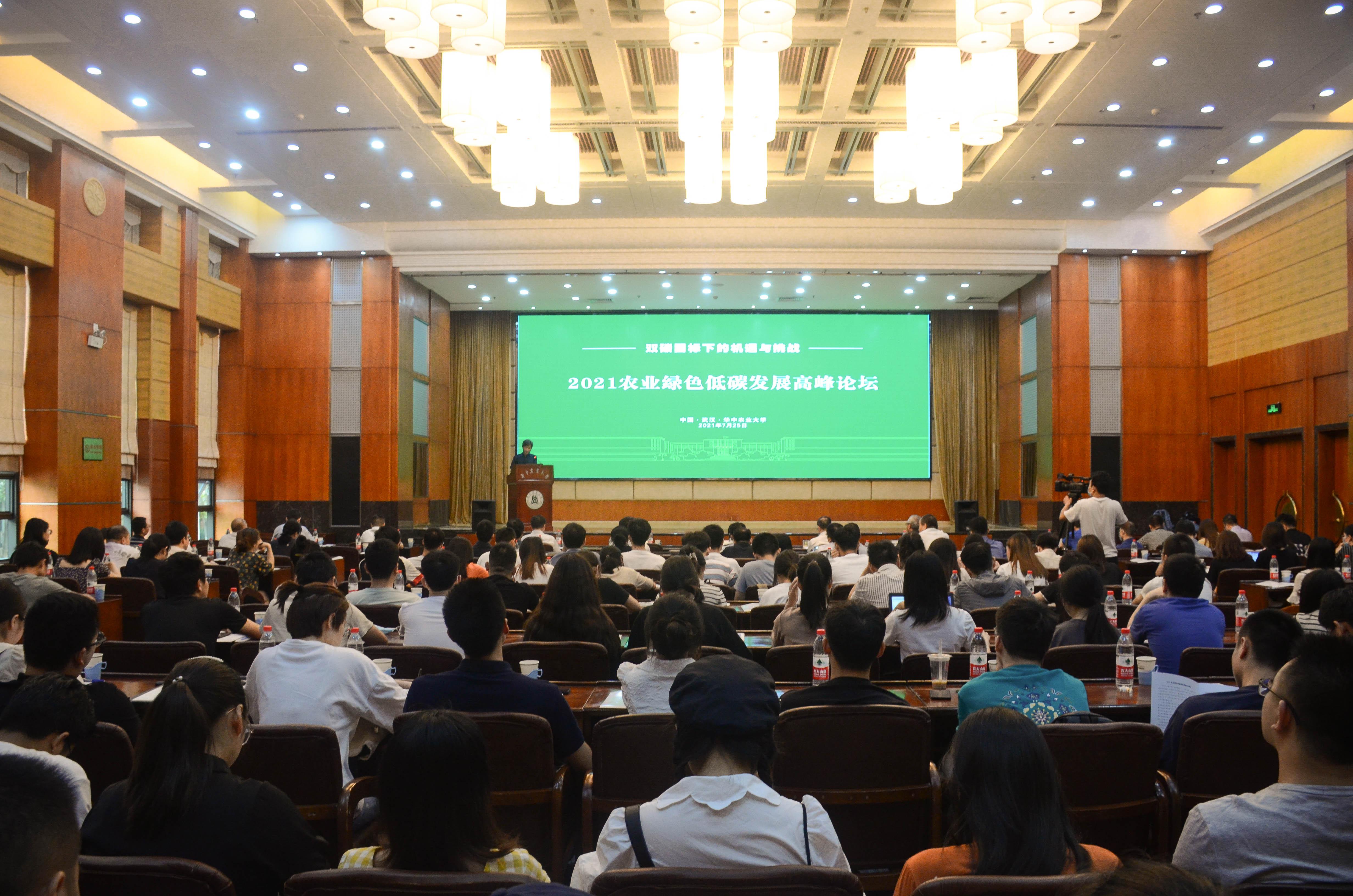 2021农业绿色低碳发展高峰论坛现场