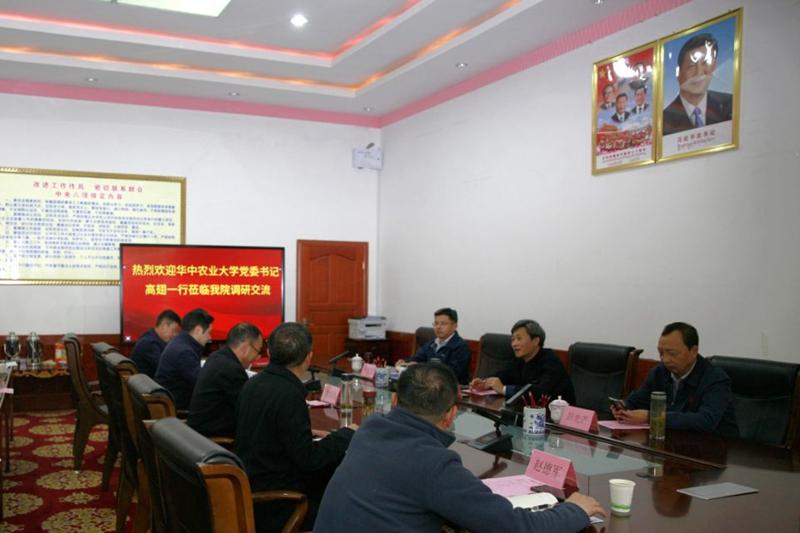 西藏农牧学院与华中农业大学深化合作座谈会