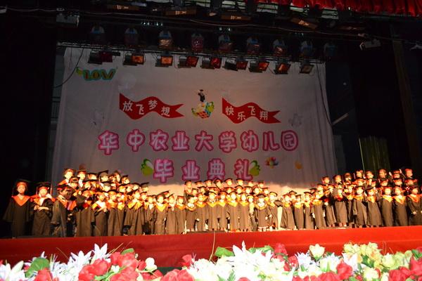 """以""""放飞梦想,快乐飞翔""""为主题的毕业典礼正式开始,幼儿园万惠兰园长"""
