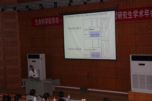 生科院举行2011年度研究生学术年会