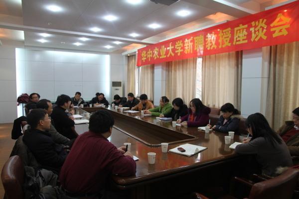 学校召开2011年度新聘教授座谈会