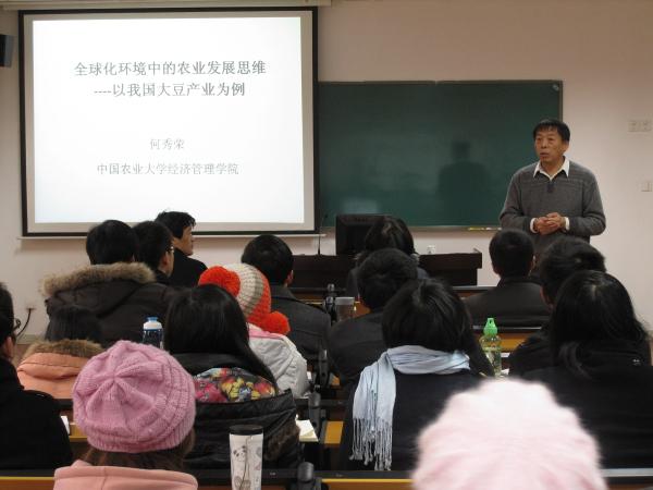 中国农大何秀荣教授做客我校经管学院研究生学术年会