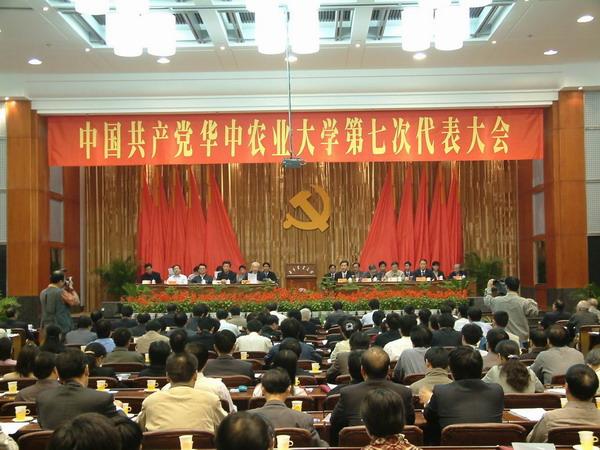 中共华中农业大学第七次代表大会(2003年11月)