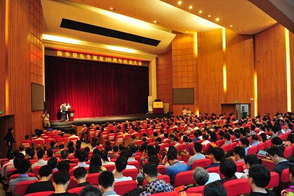 学校举行系列学术活动隆重纪念陈华癸诞辰100周年