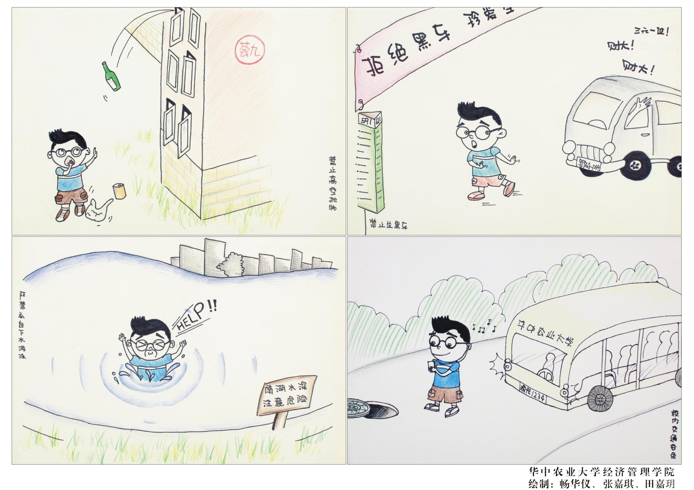 经管院学生手绘安全主题漫画